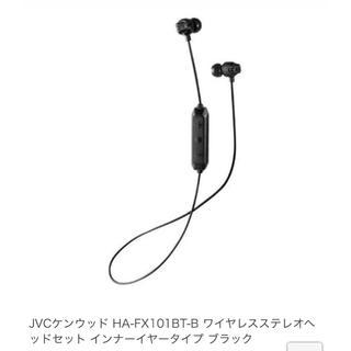 ケンウッド(KENWOOD)のJVC ワイヤレスイヤホン HA-FX101BT(ヘッドフォン/イヤフォン)