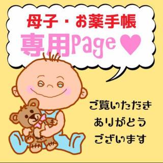 ステラルキティ様♡専用ページ♡(母子手帳ケース)