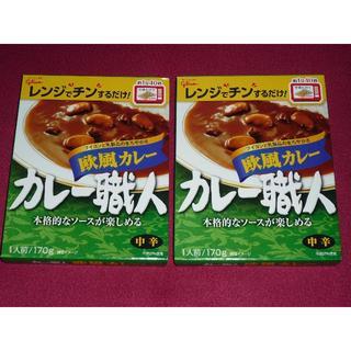 グリコ(グリコ)のグリコ カレー職人 欧風カレー 中辛2個(レトルト食品)