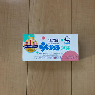 シャボンダマセッケン(シャボン玉石けん)の無添加  シャボン玉せっけん  100g×3個セット(ボディソープ / 石鹸)
