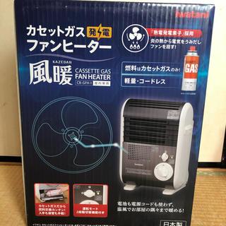イワタニ(Iwatani)の新品未使用!イワタニ 風暖 カセットガス ファンヒーター (ファンヒーター)