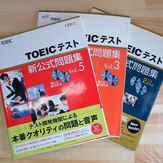 コクサイビジネスコミュニケーションキョウカイ(国際ビジネスコミュニケーション協会)の各CD2枚付★TOEICテスト 新公式問題集 Vol.1 3 5★3冊セット(資格/検定)