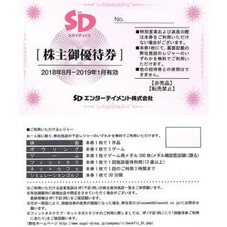 【投売り】SDエンターテイメント[旧スガイ]株主優待券 【4枚】(その他)