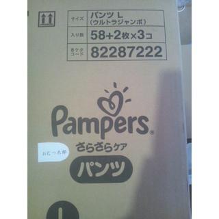 パンパース オムツ パンツ さらさらケア L 180枚( 60枚 X 3個 )(ベビー紙おむつ)