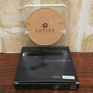 セフィーヌ(CEFINE)のセフィーヌシルクウェットパウダーリフィルNA220(ファンデーション)