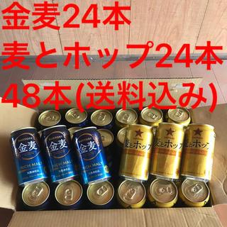 金麦 麦とホップ 計48本 送料込み(ビール)