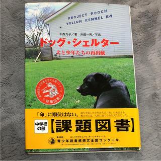 キンノホシシャ(金の星社)の「ドッグ・シェルター 犬と少年たちの再出航」(ノンフィクション/教養)