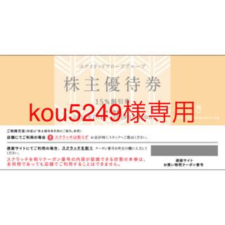 クロムハーツ(Chrome Hearts)のkou5249専用 ユナイテッドアローズ優待券(ショッピング)
