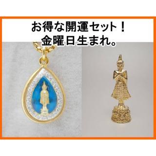 【 金曜日生まれ 開運セット 】ラインストーン入りラッキーカラープラクルア(その他)