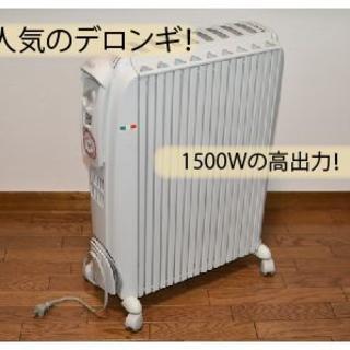 デロンギ(DeLonghi)の【人気のデロンギ!】1500Wオイルヒーター!!(オイルヒーター)
