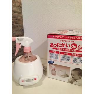アカチャンホンポ(アカチャンホンポ)のあったかいdeシュ!  赤ちゃん用おしりふき洗浄器❤︎【美品】(ベビーおしりふき)