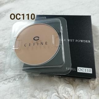 セフィーヌ(CEFINE)のセフィーヌ シルクウェットパウダー OC110 (ファンデーション)