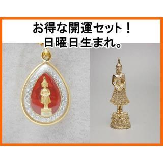 【 日曜日生まれ 開運セット 】ラッキーカラープラクルアン・ミニサイズ仏陀ブッダ(ネックレス)