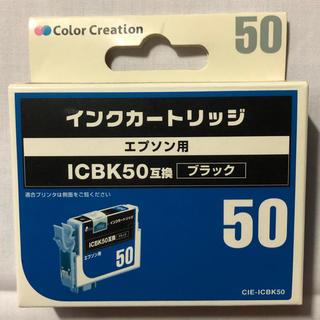 エプソン用 インク カートリッジ ICBK50 互換 ブラック(OA機器)