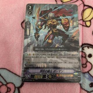 カードファイトヴァンガード(カードファイト!! ヴァンガード)の★神技の騎士 ボーマン★(シングルカード)