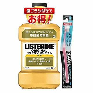 【新品】リステリン オリジナルマウスウォッシュ 歯ブラシ付き1000mL(口臭防止/エチケット用品)
