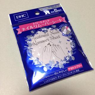 ディーエイチシー(DHC)のDHC ネイルリムーバー(除光液)