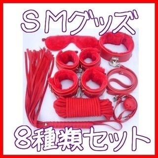 イベント衣装 コスプレ SM 拘束具グッズ 8種類セット【赤】(衣装一式)