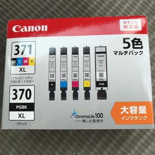 キヤノン(Canon)のcanon 純正インク(オフィス用品一般)