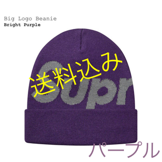 シュプリーム(Supreme)の人気カラー supreme ニット帽  帽子 紫 ムラサキ(ニット帽/ビーニー)