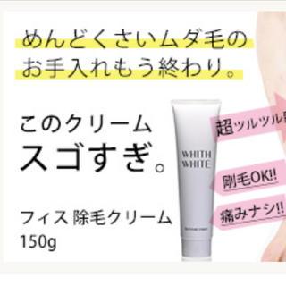 クラシエ(Kracie)のごうごう様 新品未使用 WHITH WHITE 除毛クリーム 150g (脱毛/除毛剤)