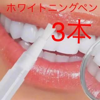 アメリカで大人気☆ホワイトニングペン(口臭防止/エチケット用品)