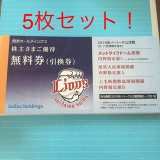サイタマセイブライオンズ(埼玉西武ライオンズ)の5枚 西武 株主優待 内野指定席 野球 引換券(野球)