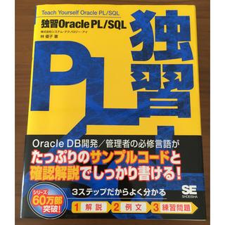 ショウエイシャ(翔泳社)の独習 Oracle PL / SQL 林 優子(中古本) (ビジネス/経済)