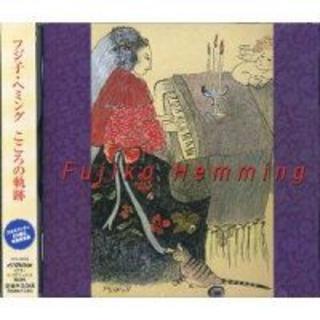 フジ子・ヘミング こころの軌跡  新品(クラシック)