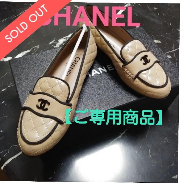 【ご専用商品】ご予約品 レディースの靴/シューズ(ローファー/革靴)の商品写真