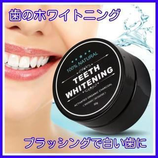 【白い歯復活】ホワイトニング 歯 ハミガキ パウダー 口臭防止 プラーク 66(口臭防止/エチケット用品)