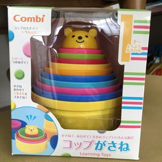 コンビ(combi)の【新品】コンビ コップがさね(知育玩具)
