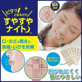 ピタッと貼るだけ♪129 すやすやナイト いびき 防止 グッズ テープ 睡眠(口臭防止/エチケット用品)
