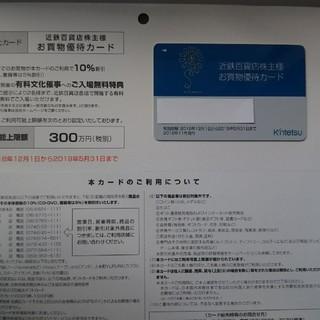 キンテツヒャッカテン(近鉄百貨店)の近鉄百貨店 株主優待 300万円分10%(その他)