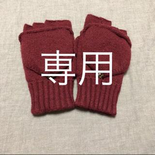 ムジルシリョウヒン(MUJI (無印良品))のかとー0312様専用(手袋)