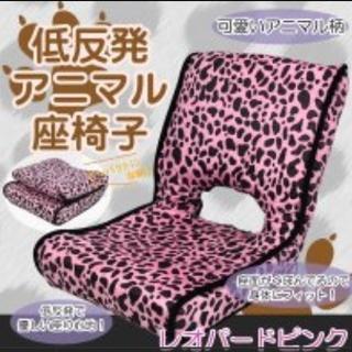 低反発ヒョウ柄座椅子未使用(座椅子)