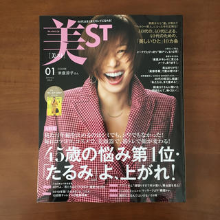 コウブンシャ(光文社)の最新号 美スト 2019年 1月号 雑誌(ファッション)
