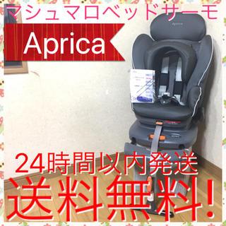 アップリカ(Aprica)のAprica マシュマロベッドサーモ ラストラスグレー  送料無料☆(自動車用チャイルドシート本体)