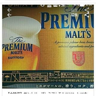 サントリー(サントリー)の【大特価】サントリープレミアムモルツ 350ml×48本(ビール)