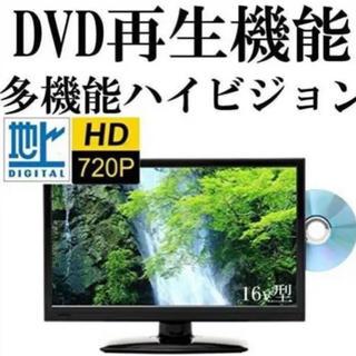 DVD内蔵 ハイビジョン液晶テレビ 16インチ(テレビ)