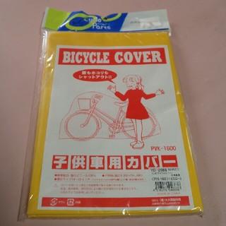 自転車 子供車用カバー(自転車)