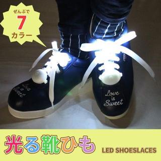 光る靴ひも夜間の安全確保 防犯、防災にも役立つ(その他)