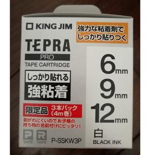 キングジム(キングジム)の☆新品 未開封品☆ テプラプロ テープ セット(オフィス用品一般)
