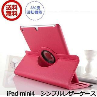 iPad mini4 ケース 360度 回転 ミニ4ケース ローズ(タブレット)