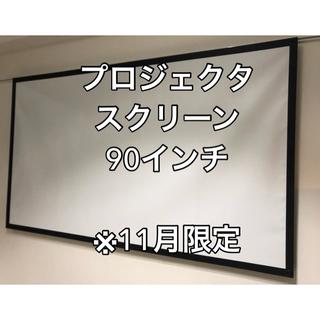 スクリーン(プロジェクター投影用 90インチ)