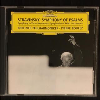 ブーレーズ 指揮ベルリンフィル ストラヴィンスキー 詩篇交響曲&3楽章の交響曲(クラシック)