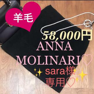 アンナモリナーリ(ANNA MOLINARI)の1点難あり  アンナモリナーリ  イタリア製❤︎ダブルフェイス❤︎スカート♡(ひざ丈スカート)