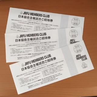 ラグビー日本協会主催試合 招待券3枚(その他)