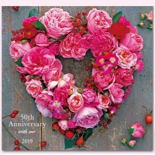 エイボン(AVON)の1冊 2019年度 お花のカレンダー エイボン ポイント消化 (カレンダー/スケジュール)