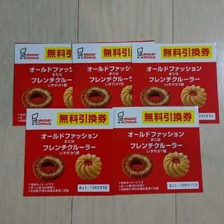 コカコーラ(コカ・コーラ)のミスタードーナツ無料引換券(フード/ドリンク券)
